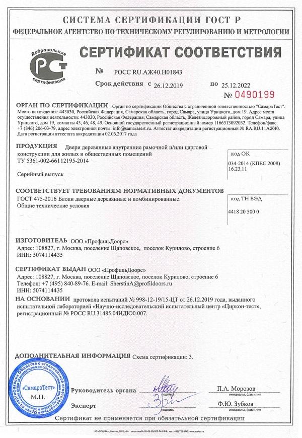Сертификат ProfilDoors