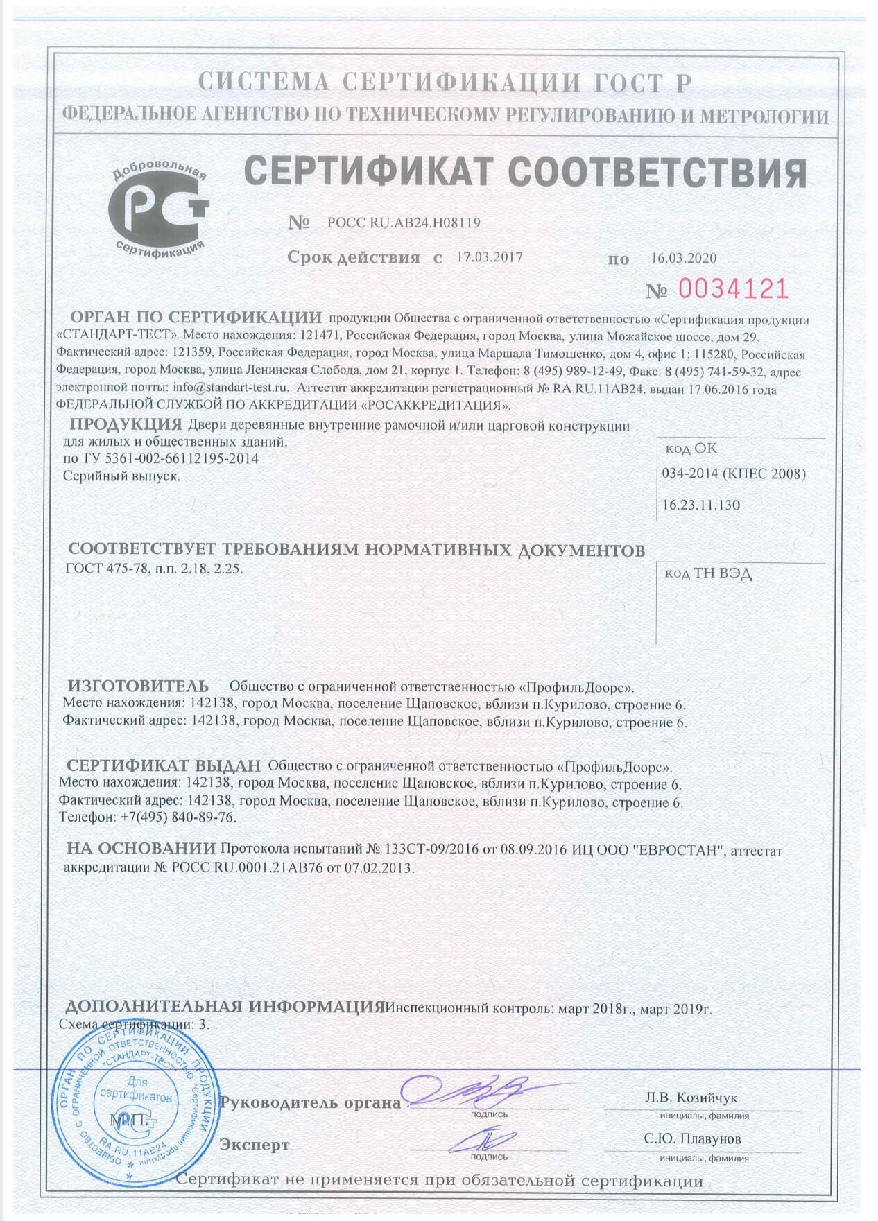 Сертификат соответствия Профиль Дорс